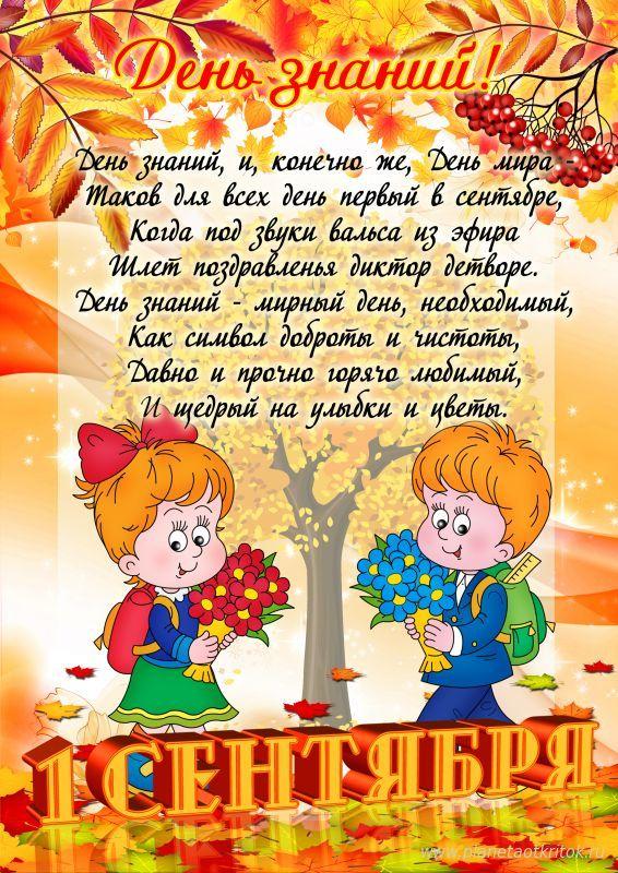 Поздравления для родителей с 1 сентября