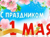 Праздничный парад посвященный 1 мая!