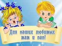 Уважаемые родители, вновь прибывших детей в наш детский сад!