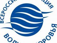 Всероссийская информационно- пропагандистская, оздоровительная акция «Волна здоровья»