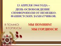 К 75 годовщина освобождения города Симферополя от немецко-фашистских захватчиков.