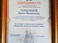 """Муниципальный конкурс """"Поварское искусство детского сада"""""""