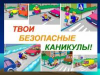 Безопасность на дороге летом!!!