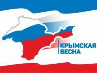 Форум «Крымская весна. Выбираем будущее».