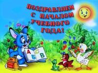 """День знаний в """"Рябинушке"""""""