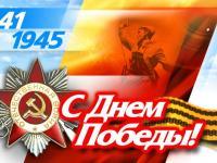 9 мая — День Великой Победы!