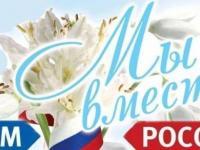 Крымская весна!!