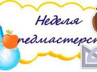 """Неделя педагогического мастерства """"Ярмарка достижений"""""""
