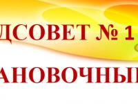 Педагогический совет №1 «Организация работы в ДОУ на 2019-2020 учебный год»