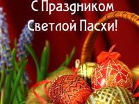 Празднование Светлой Пасхи