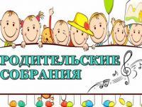 Родительское собрание №2 в online режиме