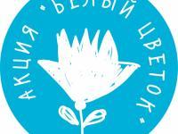 """В Симферополе состоялись мероприятия в рамках ежегодной благотворительной акции """"Белый цветок"""""""