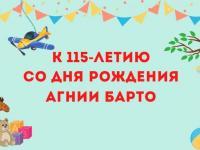 17 февраля. День рождения Агнии Львовны Барто