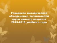 Методическое объединение воспитателей групп раннего возраста 19.11.2015 г