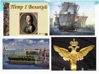 «Путешествие по Санкт-Петербургу»