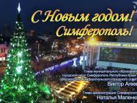 Новогодние мероприятия в Симферополе