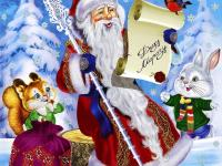 Записки Деду Морозу