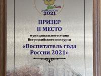 """""""Воспитатель года – 2021!"""""""