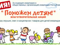 """Благотворительная акция """"Поможем детям!"""""""