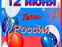 """ДЕНЬ РОССИИ В """"РЯБИНУШКЕ"""""""