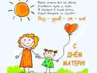 Конкурс чтецов посвященный Дню матери