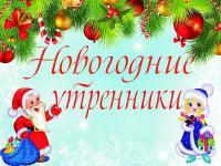 """Новогодние утренники в """"Рябинушке"""""""