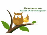 """Наставничество в МБДОУ №102 """"Рябинушка"""""""