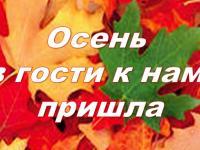 Осенние праздники!