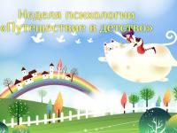 Неделя психологии «Путешествие в детство»