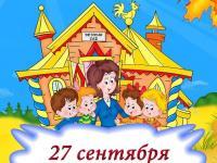 """Конкурс открытки и поздравления """"Мой любимый воспитатель!"""""""